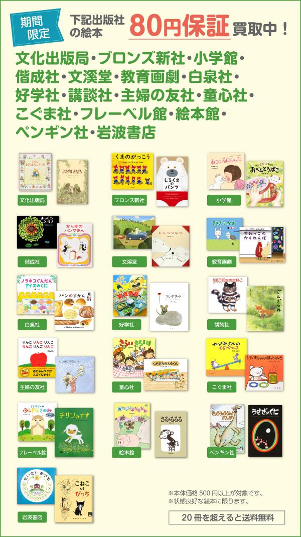 出版社16社の絵本キャンペーン