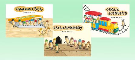 「くれよんのくろくん」シリーズの絵本買取キャンペーン