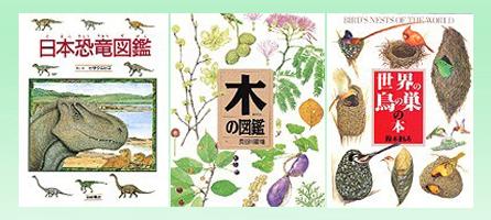 岩崎書店の「絵本図鑑」シリーズ買取キャンペーン
