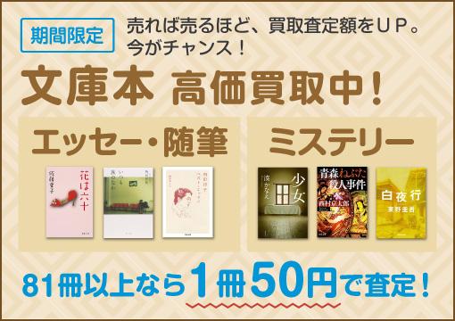 文庫本(ミステリー・エッセー)売れば売るほど高価買取キャンペーン