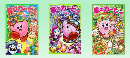 角川つばさ文庫「星のカービィ」シリーズを高価買取中!