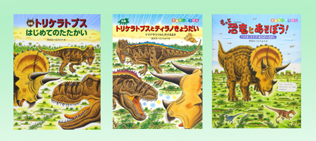 小峰書店「恐竜だいぼうけん」シリーズ絵本