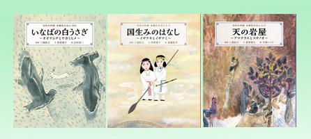 「日本の神話・古事記えほん」シリーズ買取キャンペーン