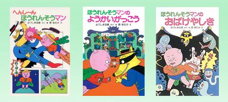 児童書「ほうれんそうマン」シリーズ買取キャンペーン