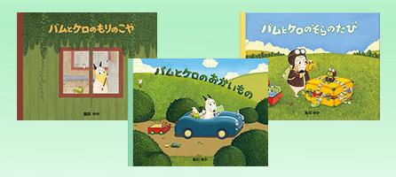 「バムとケロ」シリーズの絵本買取キャンペーン
