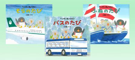 「ペンギンきょうだい」シリーズの絵本買取キャンペーン